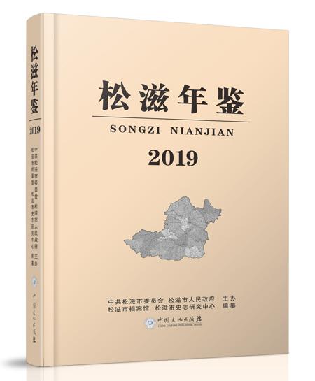 《松滋年鉴(2019)》