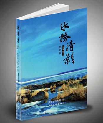 《水务清影——浦江县水务局》(...