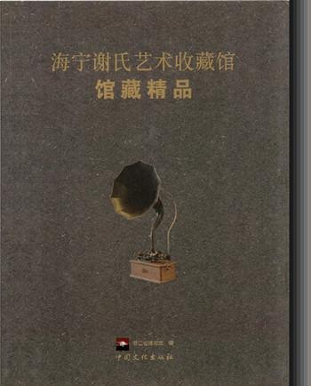 《海宁谢氏艺术收藏馆馆藏精品》