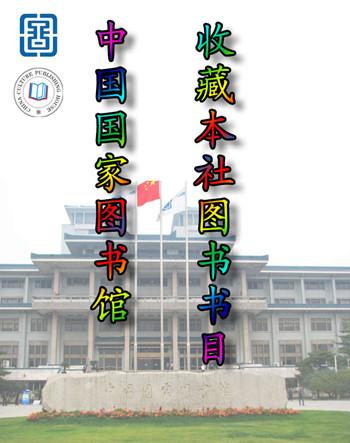 中国***图书馆收藏图书书目