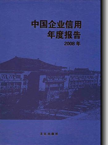《中国企业信用年度报告(200...