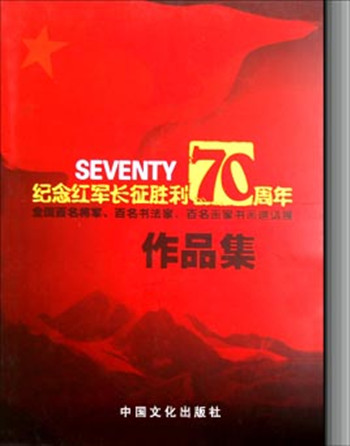 """《纪念红军长征胜利70周年""""全..."""