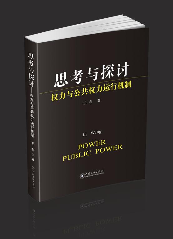 《思考与探讨——权力与公共权力...