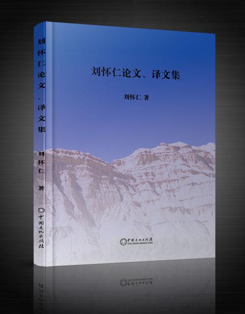 《刘怀仁论文、译文集》