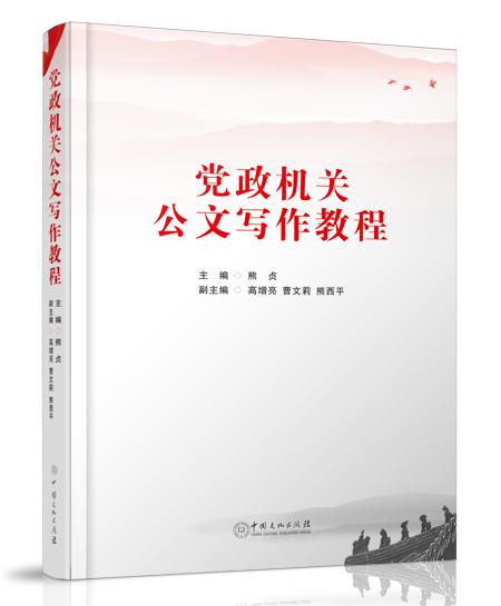 《党政机关公文写作教程》