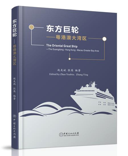《东方巨轮——粤港澳大湾区》