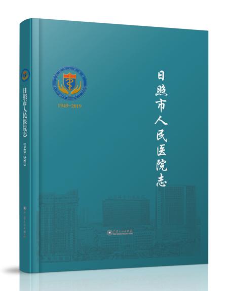 《日照市人民医院院志1949-...