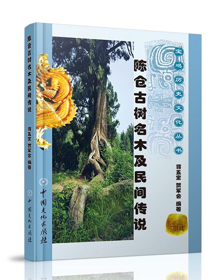《陈仓古树名木及民间传说》