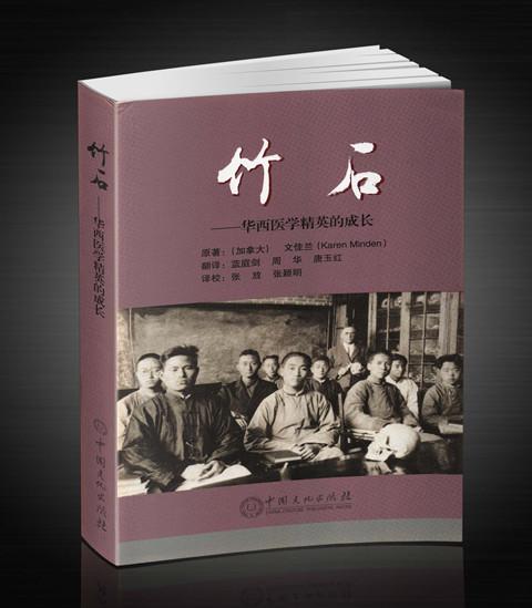 《竹石——华西医学精英的成长》