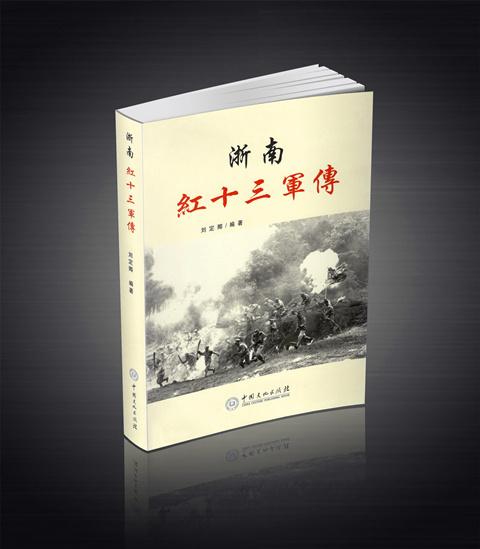 《浙南红十三军传》
