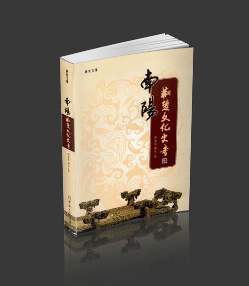 《南阳荆楚文化史考》