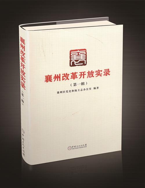本社出版的《襄州改革开放实录》...