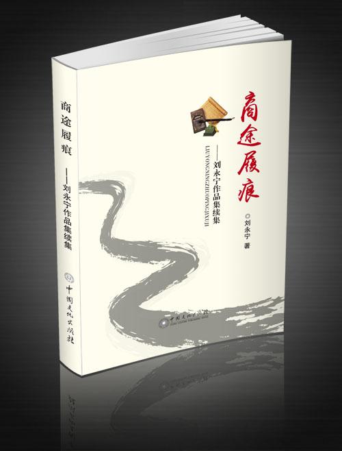 《商途履痕--刘永宁作品集续集...