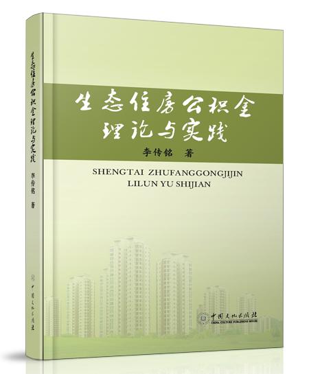 《生态住房公积金理论与实践》