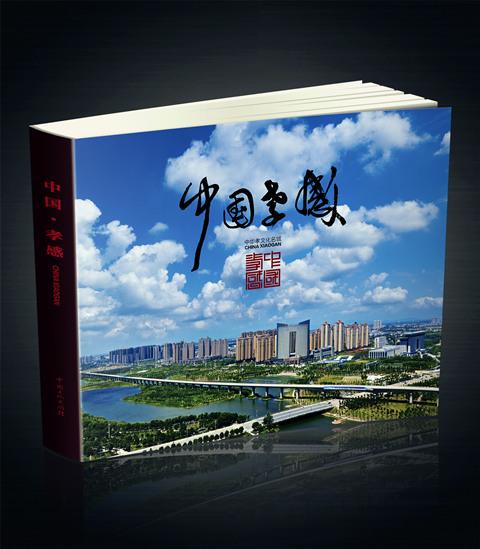 《中国·孝感》