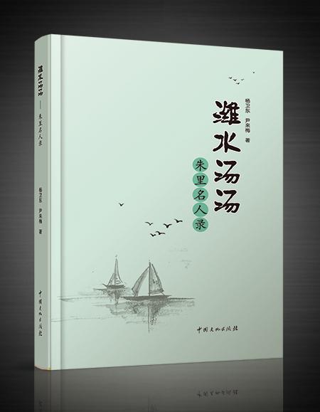 《潍水汤汤——朱里名人录》