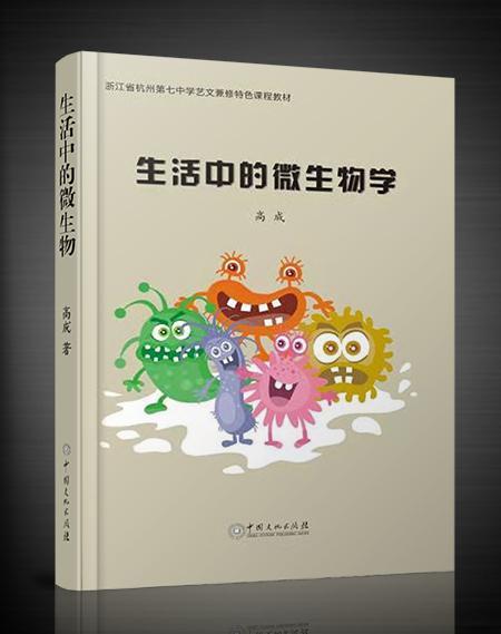 《生活中的微生物学》