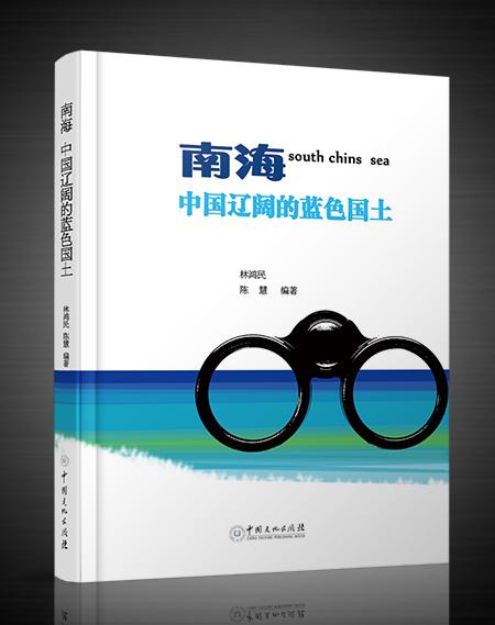《南海——中国辽阔的蓝色国土》