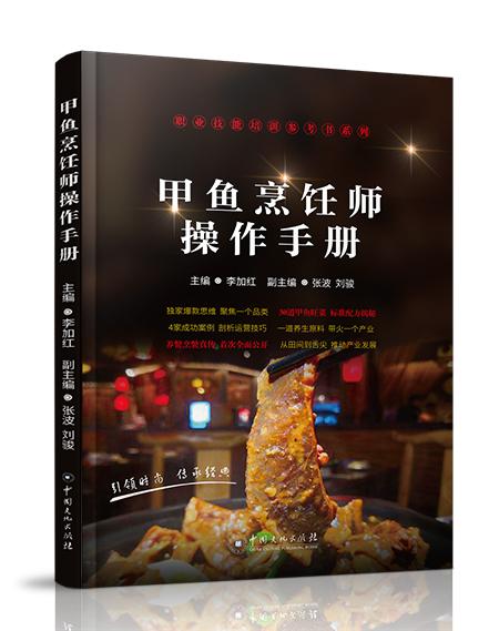 《甲鱼烹饪师操作手册》