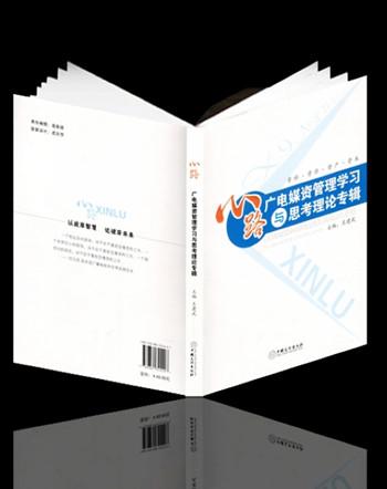 《心路——广电媒资管理学习与思...