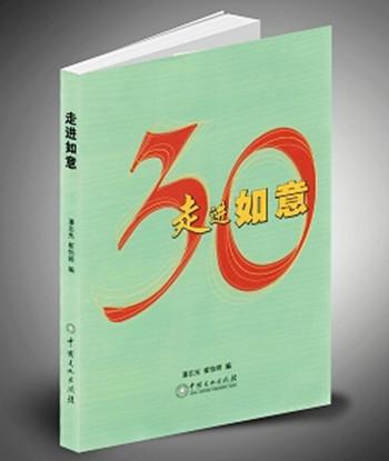 《走进如意——庆贺宁波如意股份...