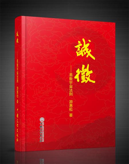 《诚徵——易数宇宙法则》第二卷