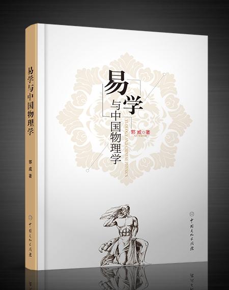 《易学与中国物理学》