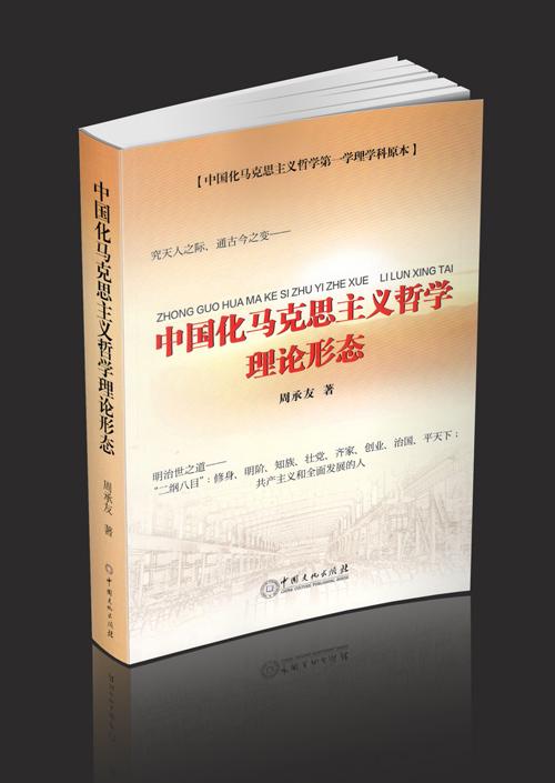 《中国化马克思主义哲学理论形态...
