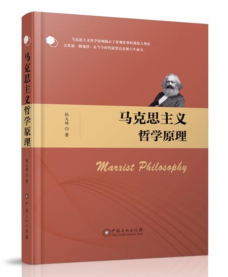 《马克思主义哲学原理》