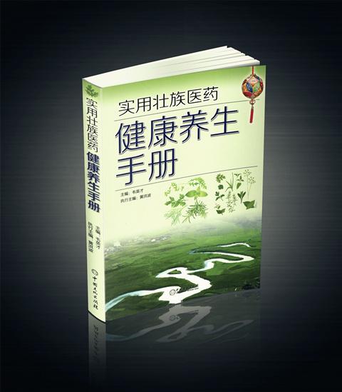 《实用壮族医药健康养生手册》