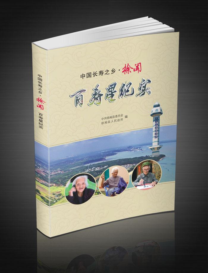 《中国长寿之乡一一徐闻百寿星纪...