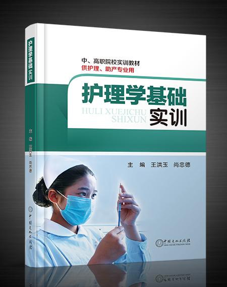 《护理学基础实训》