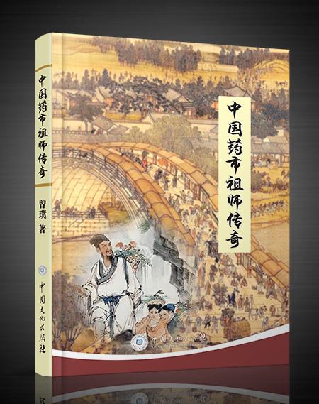《中国药市祖师传奇》