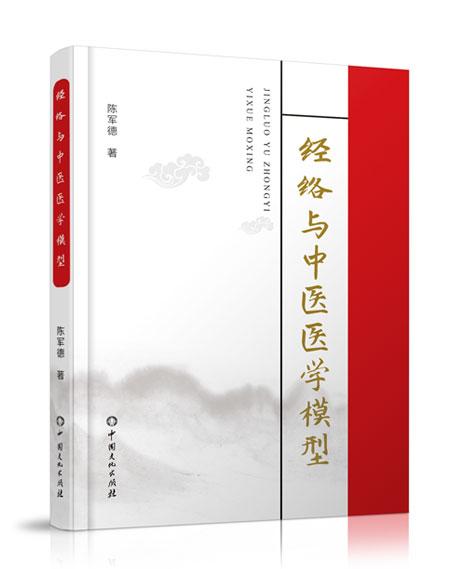 《经络与中医医学模型 》