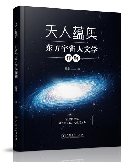 《天人蕴奥——东方宇宙人文学详...