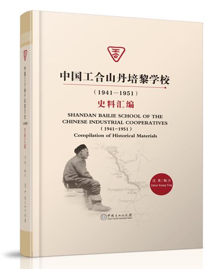 《中国工合山丹培黎学校(194...