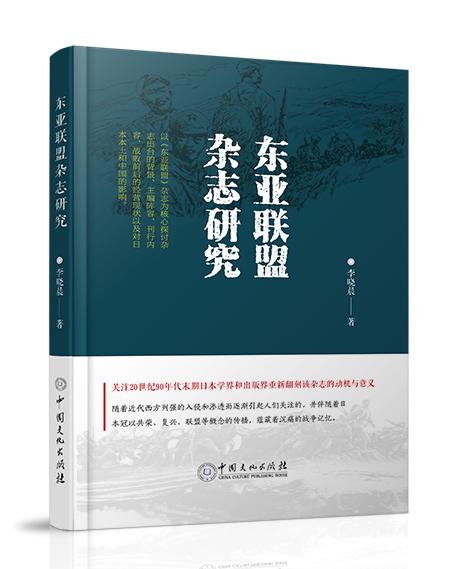 《东亚联盟杂志研究》