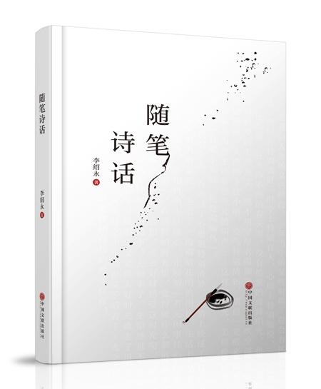 《随笔诗话》由中国文联出版社正...