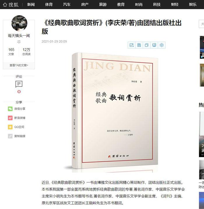 搜狐媒体报道本网策划图书《经典...