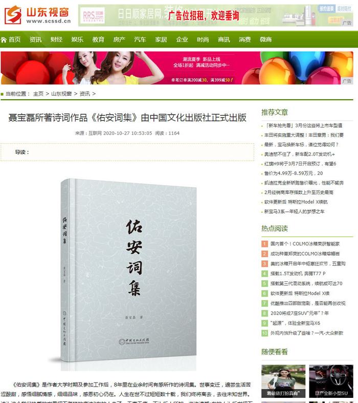 山东视窗、山东在线、东方新闻报道本社图书《佑安词集》