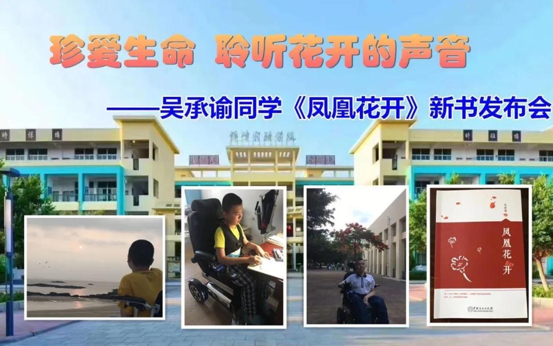 吴承谕同学《凤凰花开》新书发布会在锦峰实验学校学术报告厅举行