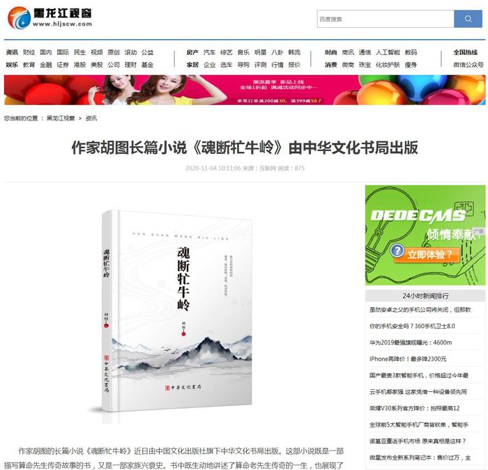 黑龙江视窗、江苏视窗、河北新闻在线报道本社新书《魂断牤牛岭》