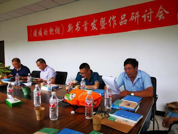 《暖暖的炊烟》新书发布暨作品研讨会于6月27日在双龙河畔的龙河华景举行