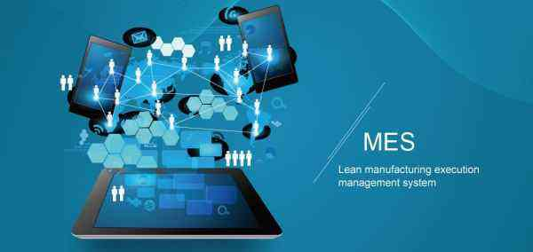 工业互联网平台——通用集团MES...