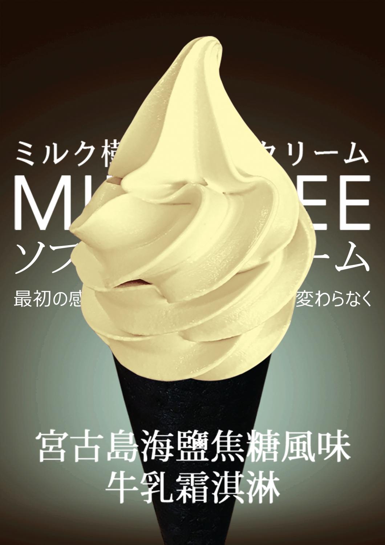 海盐焦糖风味牛乳霜淇淋