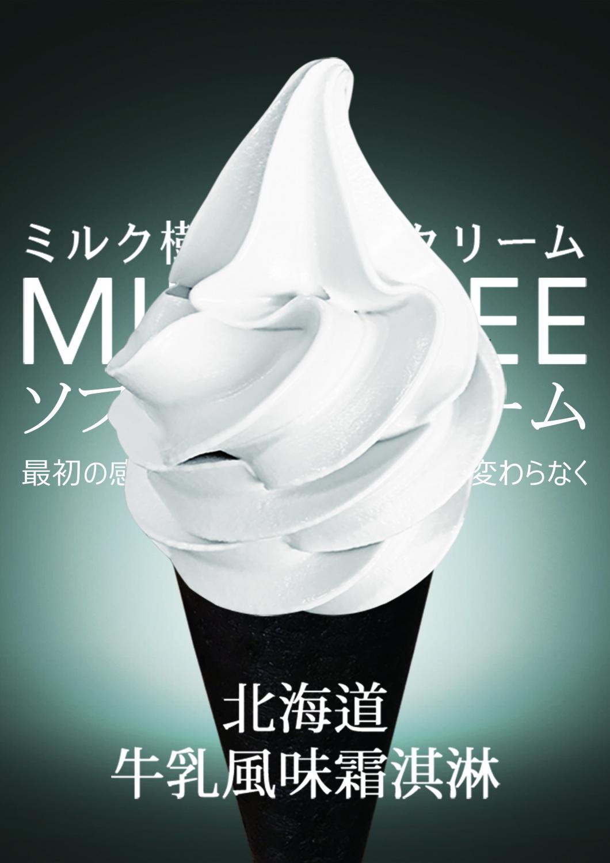 牛乳风味霜淇淋