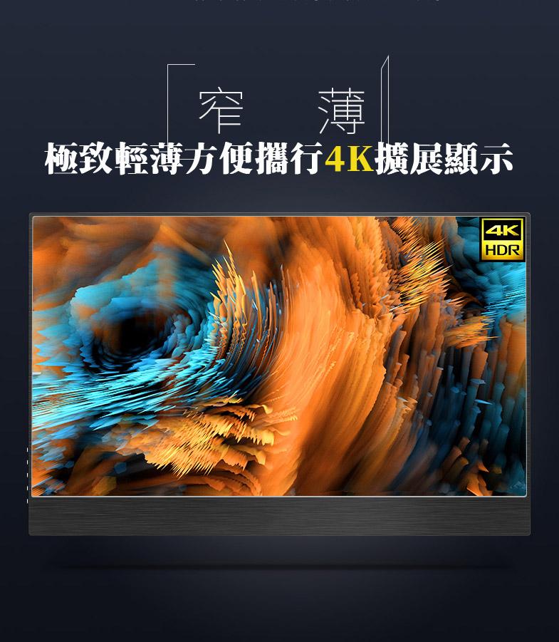 IPS 4K 15.6吋超輕薄便攜式顯示器