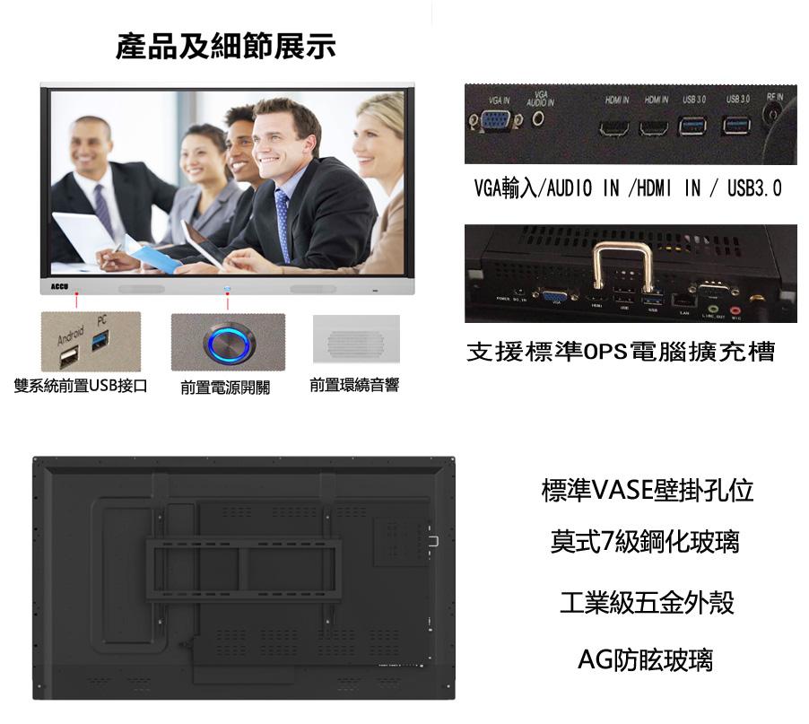 H系列大型會議教學觸控一體機100吋