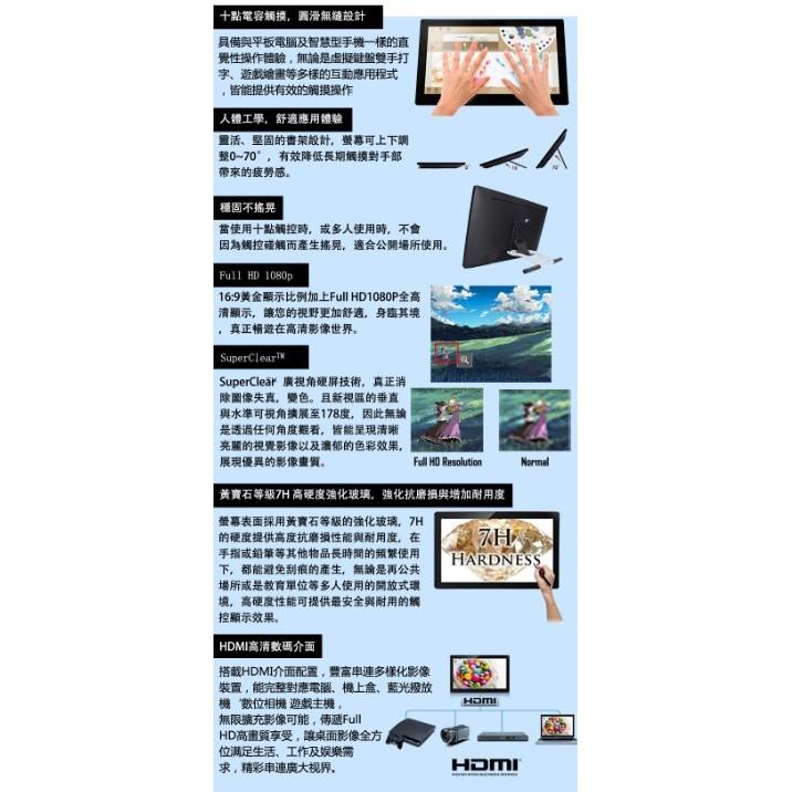 【拓見科技】220ACW・22吋電容式觸控螢幕
