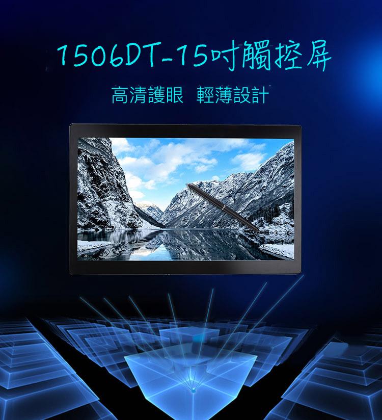 【拓見科技】1506DT·15.6吋電磁電容式螢幕